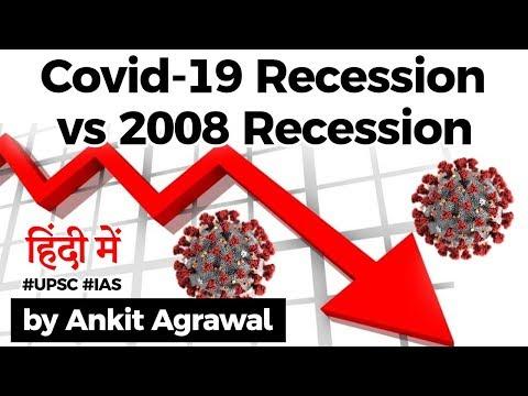 Coronavirus led recession versus 2008 Recession, Impact of Covid 19 on world economy #UPSC2020 #IAS