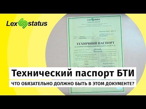 Технический паспорт БТИ. Что обязательно должно быть в этом документе?