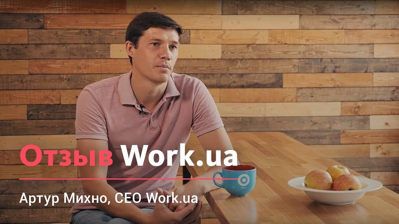 Видеоотзыв: work.ua