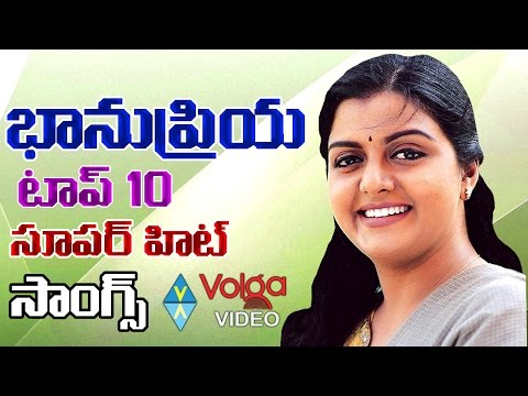 Bhanupriya Top 10 Super Hit Songs || Bhanupriya Back 2 Back Telugu Video Songs || Volga Videos