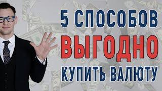 Как выгодно купить валюту ?