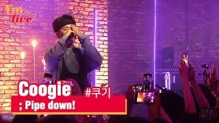 [I'm LIVE] Coogie (쿠기) & Pipe down! (파이프 다운!)