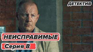 Сериал Неисправимые - все серии - 8 серия - смотреть онлайн