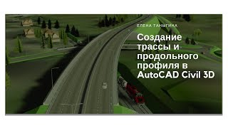 Создание трассы и продольного профиля в AutoCAD Civil 3D