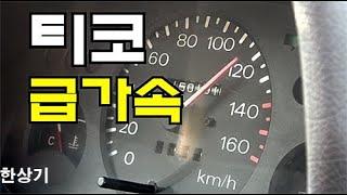 [오토프레스] 대우 티코 SX 5단 수동 급가속(1996 Daewoo Tico 5 MT Acceleration)