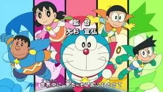 Yume Wo Kanaete Doraemon (2015 characters' version)- Nobita's Space Heroes Theme Song