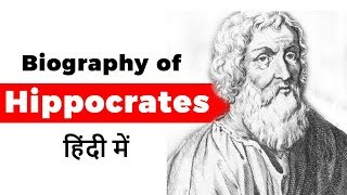 Biography of Hippocrates, Ancient Greek physician and father of medicine