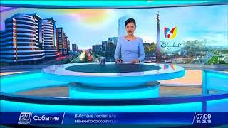 30 мамыр 2018 жыл - 07.00 жаңалықтар топтамасы