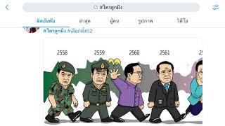 Live ข่าวแรง ชาว Twitter ถามพลเอกประยุทธ #ใครลูกมึง ติดตามกระแส  พรรคอนาคตใหม่ พุธ 19 มีนาคม 2562