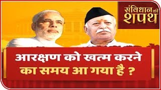 Discussion On Reservation Results In Sharp Reactions: Bhagwat | Samvidhan Ki Shapath | ABP News