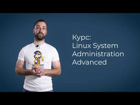 Linux System Administration Advanced - септември 2021