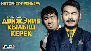 ДВИЖЭНИЕ КЫЛЫШ КЕРЕК / Премьера / Кыргыз Кино
