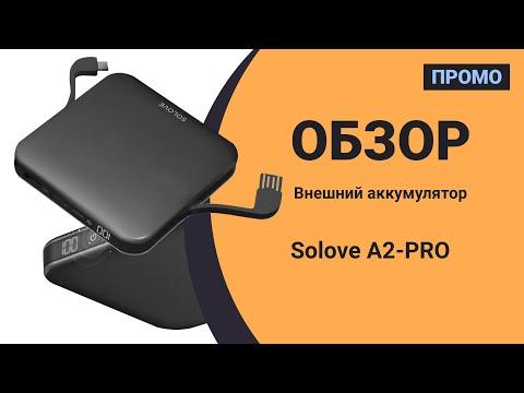 Внешний аккумулятор Xiaomi SOLOVE A2-PRO — Промо Обзор!