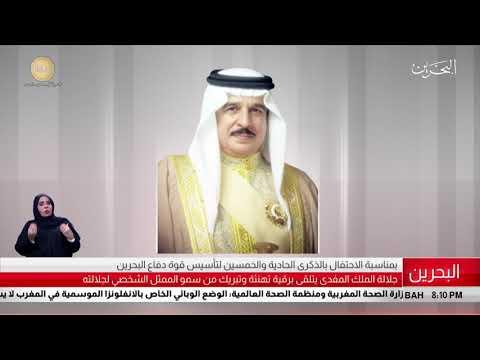 البحرين مركز الأخبار جلالة الملك المفدى يتلقى برقية تهنئة من سمو الشيخ عبدالله بن حمد آل خليفة