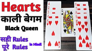 How to play Hearts (काली बेगम) cards games in hindi   Kali Begum   3- 5 players rules  
