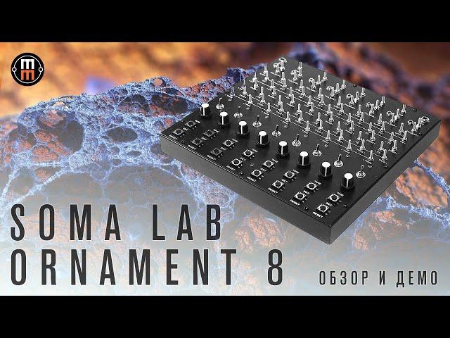 Soma Lab Ornament 8 - огранизмический секвенсор (обзор и демо)