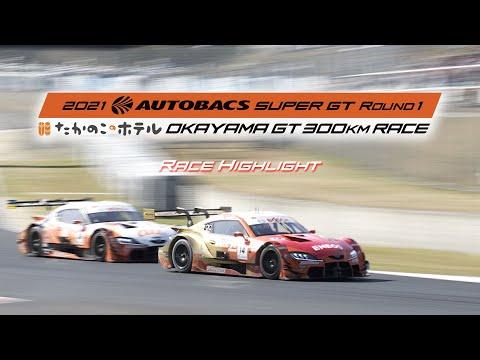 スーパーGT開幕戦 岡山 決勝レースハイライト動画