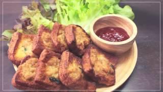 วิธีทำ ขนมปังหน้าหมู อร่าย ง่าย สะดวก by Sistacafe
