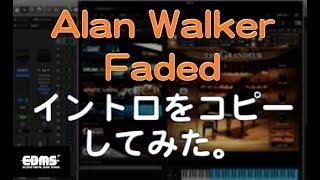 EDM作曲  Alan Walker(アランウォーカー ) のFaded をコピーしてみた!