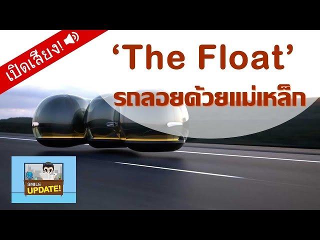 """Smile Update: """"The Float"""" รถแห่งอนาคต ลอยด้วยแรงแม่เหล็ก"""