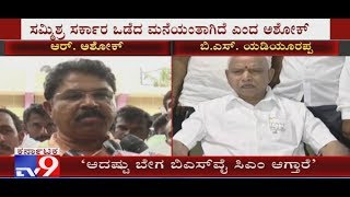 R Ashok Says BS Yeddyurappa Will Soon Become CM