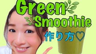 美肌スムージーの作り方&効果的な飲み方♡石井亜美
