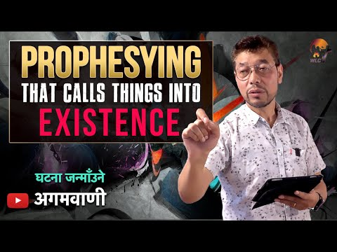 घटना जन्माँउने अगमवाणी / Prophesying that Calls Things into Existence (English Subtitles)