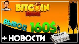 BitcoinMineGame.com - Экономическая игра с выводом денег! Вывод 160$ +Новости / #ArturProfit
