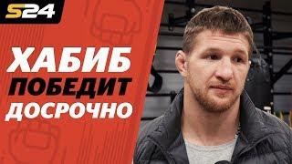 Владимир Минеев: «Хочу, чтобы Хабиб завершил бой досрочно» | Sport24