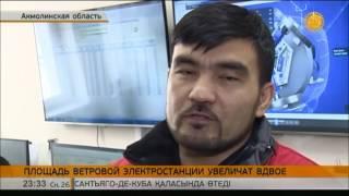 Площадь ветровой электростанции в Акмолинской области увеличат вдвое