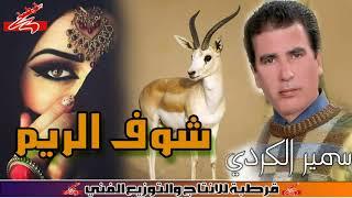 تحميل اغاني مجانا سمير الكردى شوف الريم انتاج قرطبة
