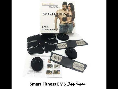 معاينة جهاز التنحيف Smart Fitness EMS وهل يستحق الشراء ام لا!