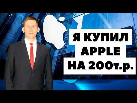 🍏💼 Я купил акции Apple! Как вложить 200000 рублей в 2021 году в акции Эппл?