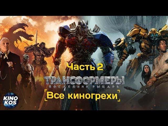 Все киногрехи и киноляпы 'Трансформеры: Последний рыцарь' , Часть 2