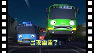 🎥 出现幽灵了! L 太友主题剧场 #33 L 小公交车太友