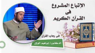 الإتباع المشروع فى القرآن الكريم برنامج فى رحاب القرآن الدكتور إبراهيم الوزان