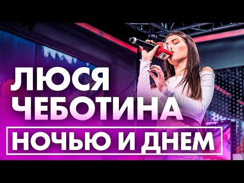 Люся Чеботина - Ночью и днем! Премьера на Радио ENERGY