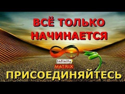 INFINITY MatriX Золотой треугольник