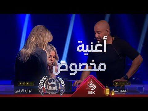 """بعد الفوز في لعبة السرعة..نوال الزغبي تغني """"القوية"""" لأحمد السقا"""