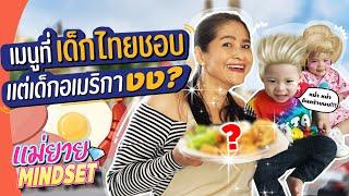 เมนูที่เด็กไทยชอบ แต่เด็กอเมริกา งง ?| แม่ยาย MINDSET