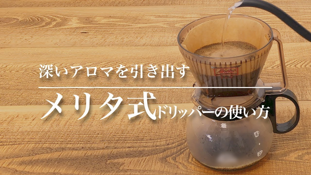 メリタ式ドリッパーでコーヒーの深いアロマを引き出そう!