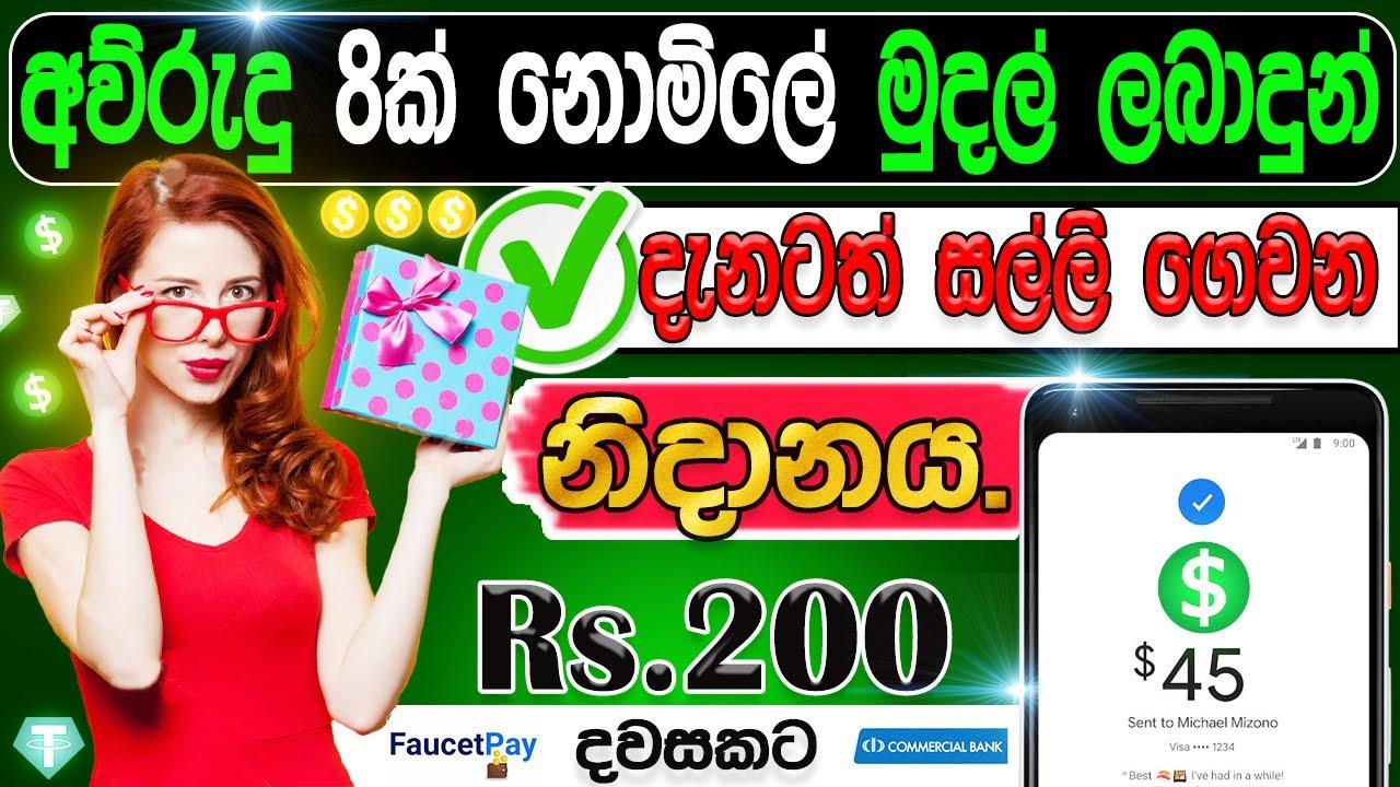 💰Earn money online | දවසට Rs.200 නොමිලේ ලබාගන්න | make money online | goldenclix | sinhala thumbnail