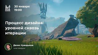 Денис Куандыков - Процесс дизайна уровней сквозь итерации