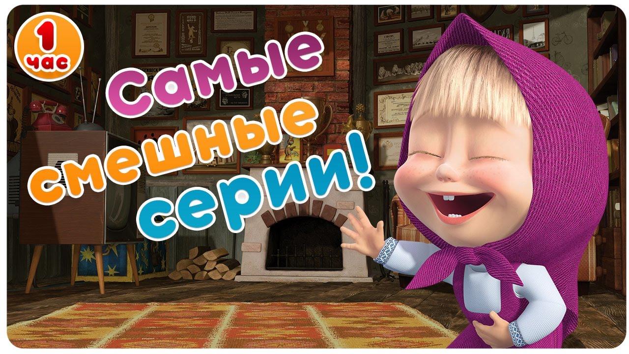 Маша и Медведь - Самые смешные серии! 😂  Большой сборник мультфильмов! 😜   1 час