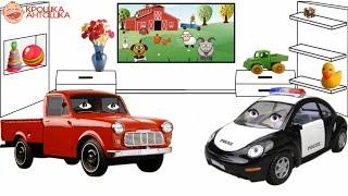 Полицейская машина Полис и пикап Фордик смотрят мультик про животных на ферме