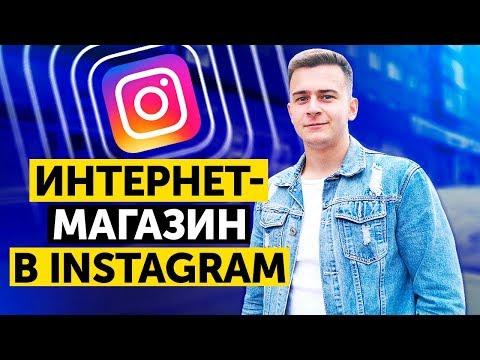 Интернет-магазин в Инстаграм. Бизнес за 15000 рублей. Бизнес в Instagram