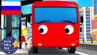 детские песенки   Автобусы   мультфильмы для детей   Литл Бэйби Бум