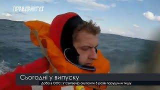 Випуск новин на ПравдаТут за 08.01.19 (06:30)