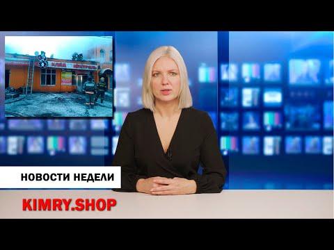 Кимры. Выпуск новостей от 11 января 2021