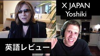 XJapanYoshiki英語レビュー!!ヨシキ英会話日本語リアクションEnglishTOEIC紅EndlessRainWeekEndTearsギター